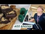 Как приготовить полезный брауни | Lera & the Cakes