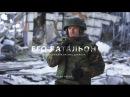 «Его батальон» - фильм News Front Максима Фадеева памяти «Моторолы» Полная версия со звуком