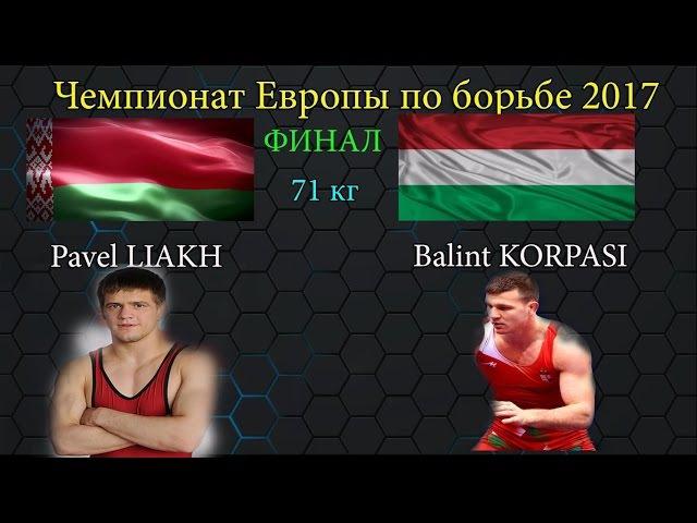 71kg GOLD Pavel LIAKH (BLR) vs Balint KORPASI (HUN) ЧЕ 2017