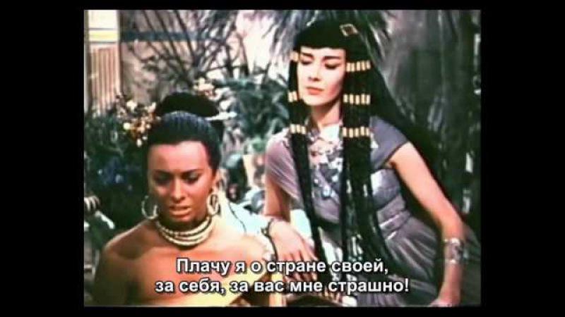 АИДА 1953 фильм-опера