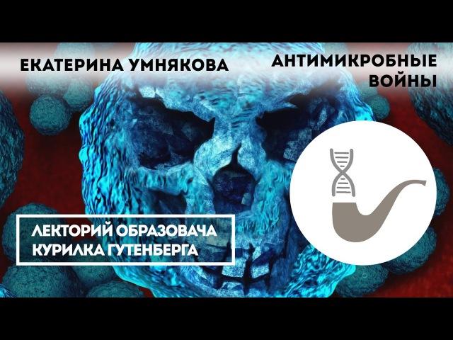 Екатерина Умнякова Антимикробные войны