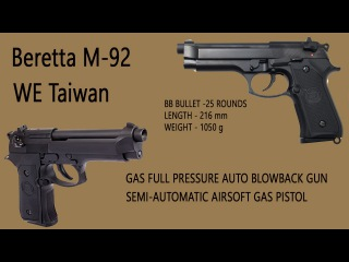 Airsoft Страйкбол Beretta M-92 WE Taiwan GAS BLOWBACK