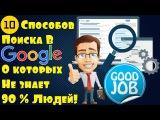 10 Способов поиска в Google, о которых знает лишь 90 процентов людей. Секреты поиска в ...
