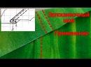 Запошивочный шов для пошива постельного белья и другое его применение/машинные швы