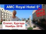AMC Royal Hotel 5 (Амс Роял) Египет, Хургада ноябрь 2016. Отдых. Туры. Отзыв.