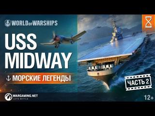 Авианосец Midway. Часть 2. Морские легенды [World of Warships]