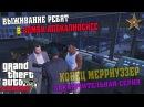 ЗОМБИ АПОКАЛИПСИС В ГТА 5 - ВЫЖИВАНИЕ РЕБЯТ - КОНЕЦ МЕРРИУЭЗЕР! Финальная серия