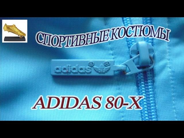 Adidas 80х. Спортивные костюмы, выпущенные в честь немецкого футболиста Бернда Шустера!