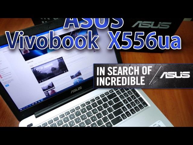 Обзор ASUS Vivоbook X556ua (DM428d) dark blue | распаковка, краткий обзор |