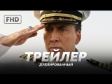 DUB | Трейлер: «Крейсер / USS Indianapolis: Men of Courage» 2016