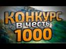 1000 конкурс на лицензионный майнкрафт №3 ( minecraft бесплатно скачать ключ аккаут лицензия)