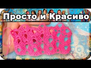 #14. Узор рогатка (5), вязание крючком для начинающих, crochet.