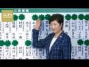 Выборы в Токио: Поражение Либерально-демократической партий (ЛДП) - удар по партии власти Синдзо Абэ