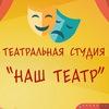 """Театральная студия """"Наш театр"""""""
