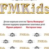 Продюсерский центр  FMKids