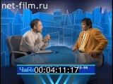 Час Пик Бари Алибасов (18.10.1995)
