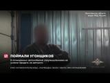 В Ярославской области полиция задержала двоих серийных автоугонщиков