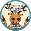 ЖК Ясный | Подслушано |  Домодедовская |