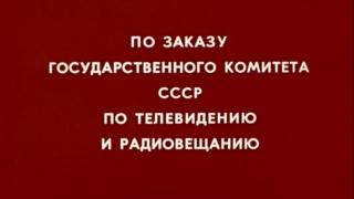 «Алиса в Зазеркалье» (1982), реж. Ефрем Пружанский