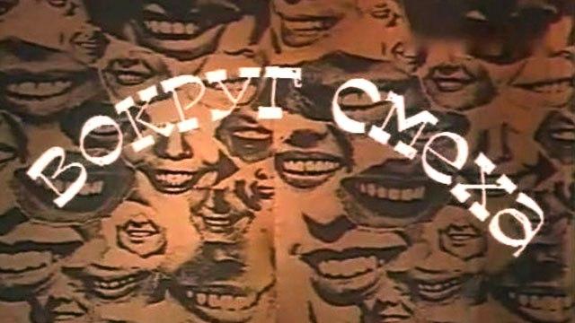 «Вокруг смеха». Главные юмористические передачи, из-за которых смеялся весь СССР