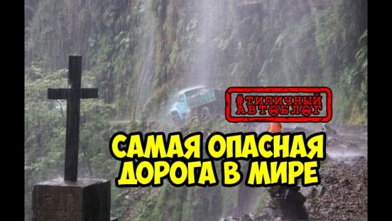 Самая опасная в мире дорога
