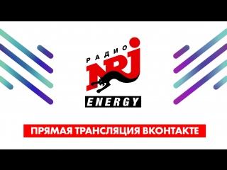 Прямая видеотрансляция из студии Радио ENERGY