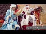Настоящий Дед Мороз и Снегурочка ☆ Москва  ☆ Нижний Новгород