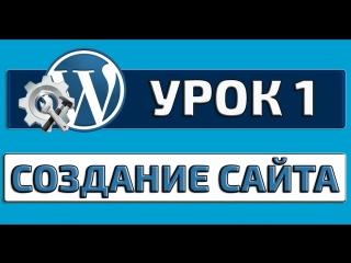 Создать сайт. Как создать сайт на wordpress с нуля. Самый крутой видео-урок