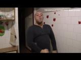 Денис Пошлый - Анекдот про скалолаза