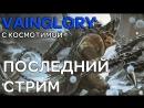 НАШ ПОСЛЕДНИЙ СТРИМ | VAinglory с Космотимой