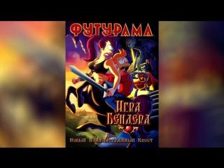 Футурама Игра Бендера (2008) | Futurama: Bender's Game