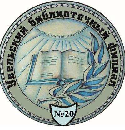 Увельский-Библиотечный-Филиал Мбук-Мцбс-Увельского-Района