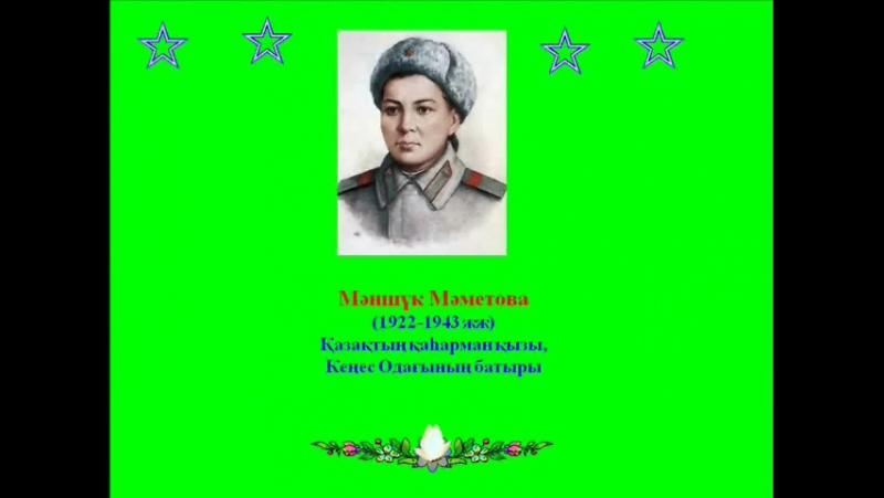 Мәншүк Мәметова 95 жыл