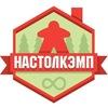 НастолКэмпы