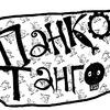 24.09 Панко-Танго, презентация альбома