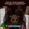 Подслушано собачниками Новороссийска