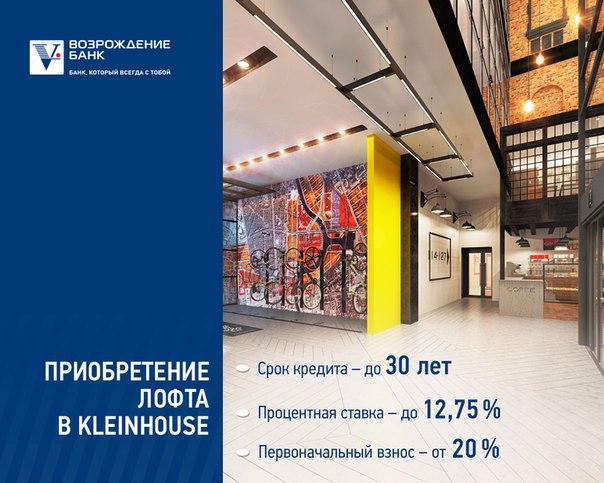 Банк «Возрождение» впервые начал выдавать ипотеку на лофтовую недвижим