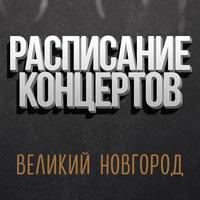 Логотип Расписание концертов Великий Новгород