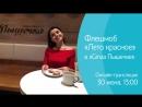 Пышечный флешмоб «Лето красное» пройдет в центре Петербурга