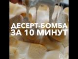 Десерт-бомба