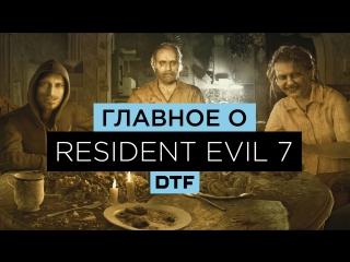 Resident Evil 7 — Коротко