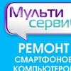 АСЦ МультиСервис - Новосибирск