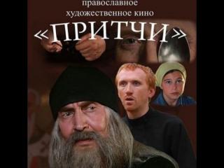 Вечерний просмотр: ПРИТЧИ. Фильм 1
