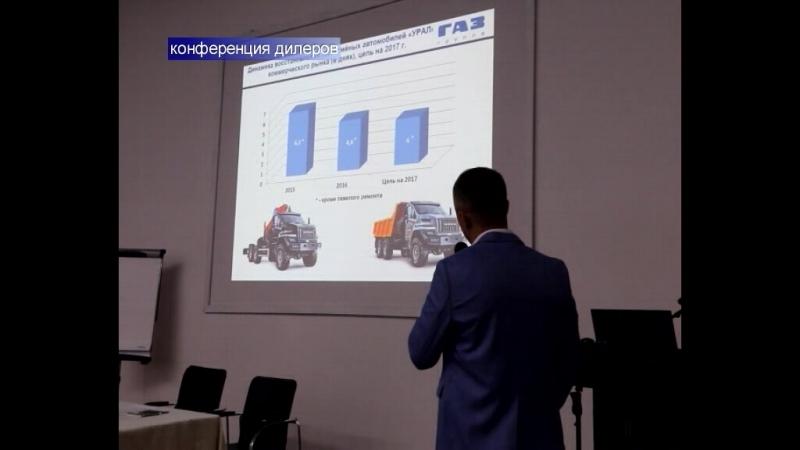 Миасский «Урал NEXT» стал главным героем на конференции дилеров автомобильного завода.