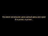 Сектор Газа - Я устал (Lyric, Текст Песни)
