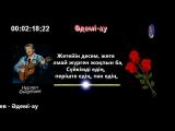 Нұрлан Өнербаев - Әдемі-ау