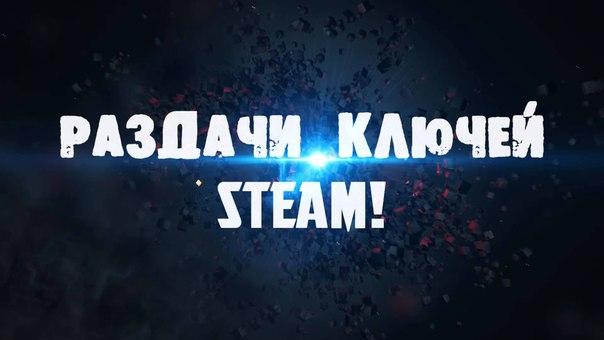 Раздача steam ключей купить cs go steam со скидкой
