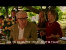 Римские Приключения | To Rome with Love (2012) Eng + Rus Sub (720p HD)