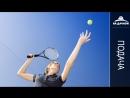 Школа большого тенниса Урок №7 Подача Первая часть