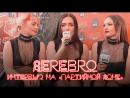 Интервью группы SEREBRO для телеканала «МУЗ-ТВ» | «Партийная зона»; 21.05.2017